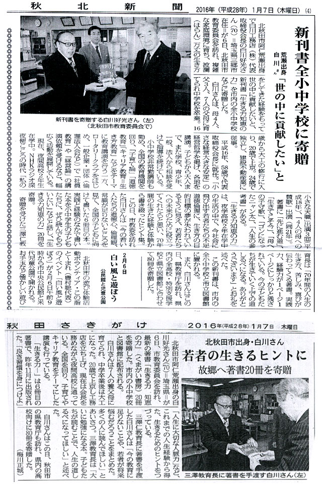 白川好光 秋北新聞・秋田さきがけ 20160107
