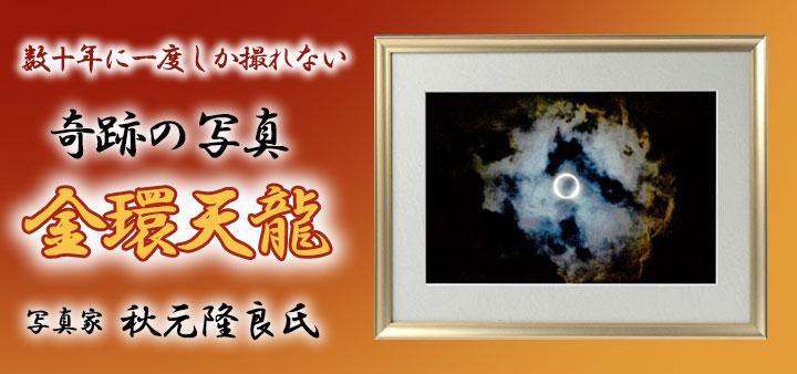 奇跡の写真「金環天龍」秋元隆良氏
