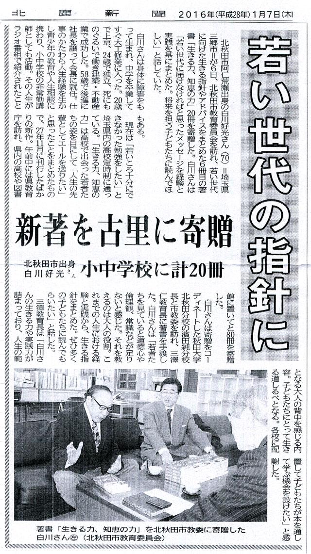 白川好光 北鹿新聞 20160117