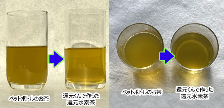 還元くん ペットボトルのお茶と還元くん水素茶の比較