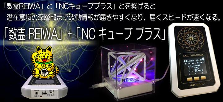 数霊REIWA&NCキューブプラス