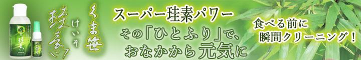 くま笹珪素 720-120