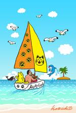 ラッキーとこーちゃんの「夏休みの冒険」150