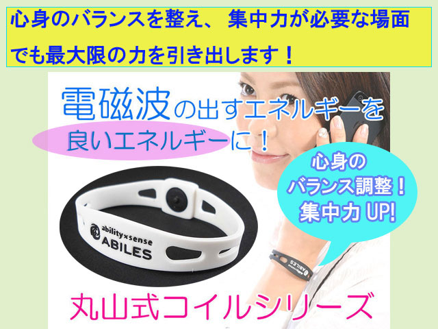丸山式コイル:ブレスレットタイプ「アビリス プラス(ホワイト)」LL《電磁波の出すエネルギーを良いエネルギーに変えるサポートをする!》
