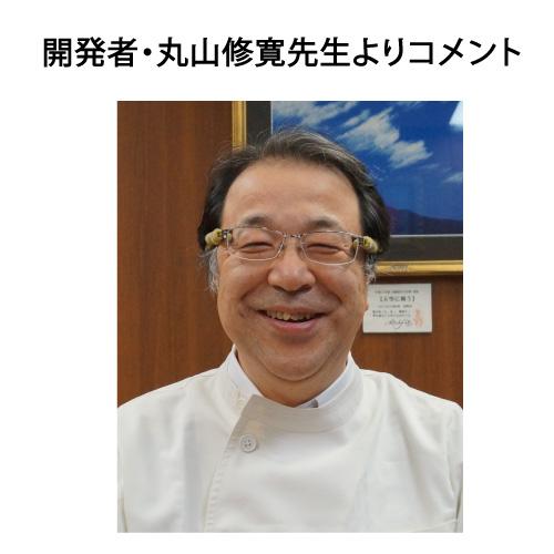 開発者・丸山修寛先生よりコメント