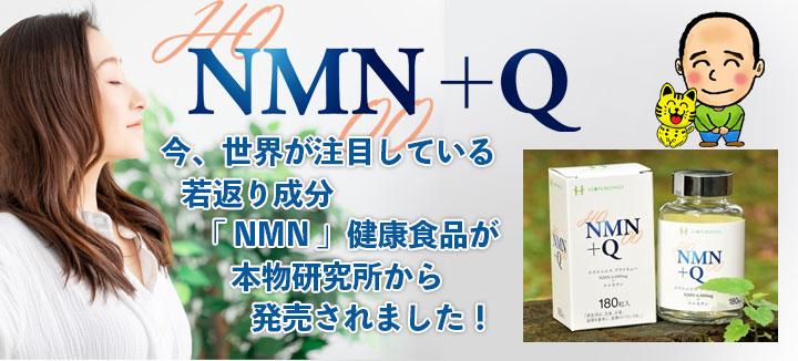 NMN+Q 本物研究所 サンジュネス