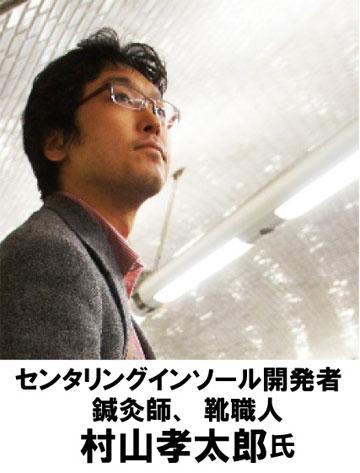 オーダメイドインソール開発者 村山孝太郎氏