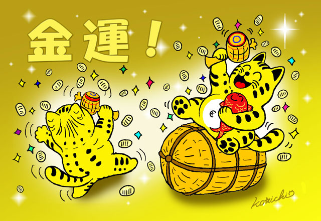 ポストカード「金運ラッキー!」