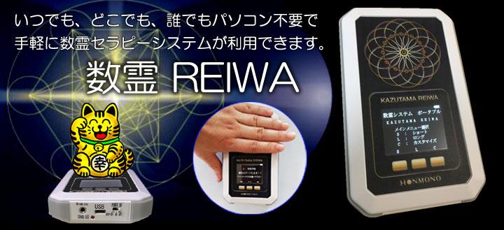 数霊REIWA(吉野内聖一郎先生開発)