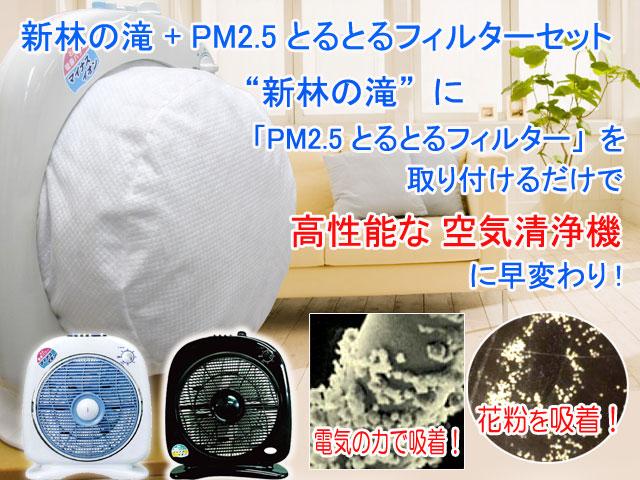 新林の滝 タイマー付き + PM2.5とるとるフィルターセット601