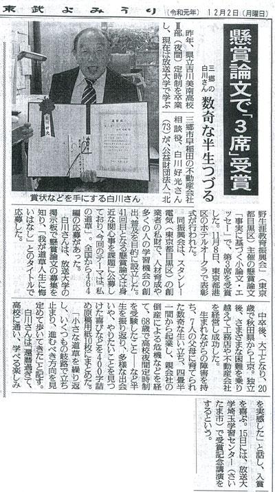 白川好光 東武よみうり20191202