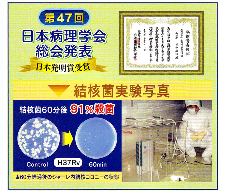 スーパークリーン1番(日本病理学会総会発表)